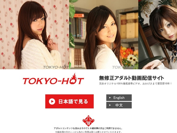 Tokyohot Promo